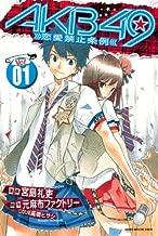 Best renai kinshi jourei Reviews