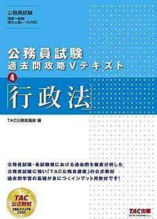 公務員試験 過去問攻略Vテキスト (4) 行政法