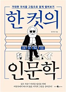 韓国語の本, 한 컷의 인문학 - Kwon Ki-bok (作家)/ワンカットの人文学 - 巨大な知識を、図に細かく切って表示/韓国からの発送