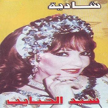 Seed El Habaib