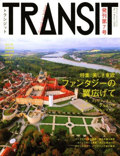 TRANSIT(トランジット)7号 ~東欧特集 美しい東欧 ファンタジーの翼広げて~ (講談社 Mook)の詳細を見る