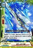バディファイトDDD(トリプルディー) 喚水ノ太刀 水龍/轟け! 無敵竜!!/シングルカード/D-BT02/0089