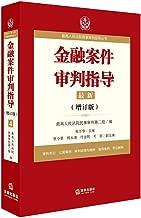 最高人民法院商事审判指导丛书:金融案件审判指导4(增订版)