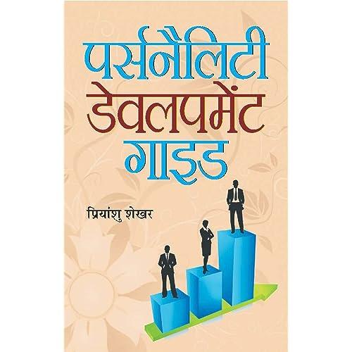 Personality Development Guide  (Hindi)