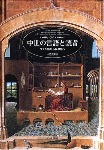 中世の言語と読者―ラテン語から民衆語へ