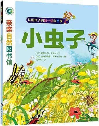 亲亲自然图书馆:小虫子
