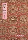 影印校注古典叢書2 百人一首 (兼載筆) (影印校注古典叢書 (2))