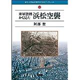 米軍資料から見た浜松空襲 (愛知大学綜合郷土研究所ブックレット (12))