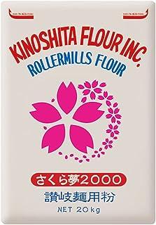 木下製粉 さくら夢2000・20kg 手打ちうどん用 中力粉 小麦粉