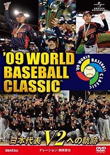 '09 WORLD BASEBALL CLASSIC TM 日本代表 V2への軌跡 [期間限定生産] [DVD]