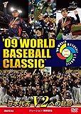 '09 WORLD BASEBALL CLASSIC TM 日本代表 V2への軌跡 [期間限定生産] [DVD] - スポーツ【期間生産限定版:0