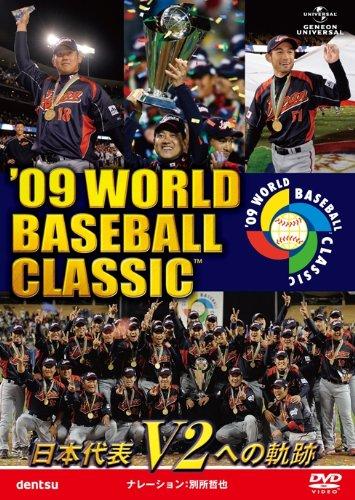 2009 WORLD BASEBALL CLASSIC TM 日本代表 V2への軌跡 [期間限定生産] [DVD]