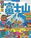 るるぶ富士山 富士五湖 御殿場 富士宮 2021年版   るるぶ情報版 国内