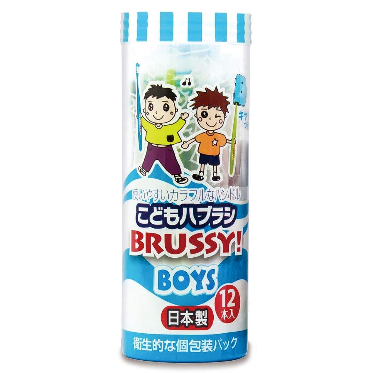 スタック無法者タフこどもハブラシ BRUSSY! BOYS 6色 12本セット
