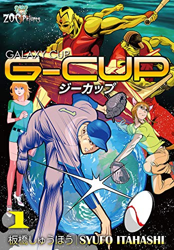G-CUP -THE GALAXY CUP- 1巻 (ZOC Pictures)