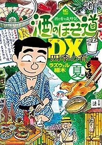 酒のほそ道DX 四季の肴 2巻 表紙画像