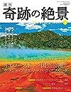 週刊奇跡の絶景 Miracle Planet 2017年11号 イエローストーン国立公園/グランド・プリズマティック・スプリング アメリカ