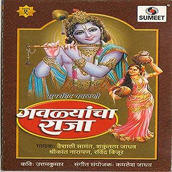 Gavlyancha Raja