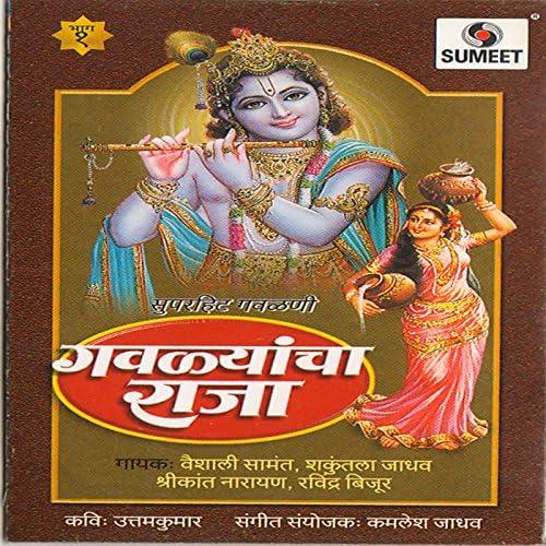 Shrikant Narayan, Shakuntala Jadhav, Ravindra Bijur & Vaishali Samant