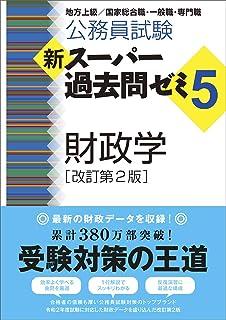 公務員試験 新スーパー過去問ゼミ5 財政学 改訂第2版