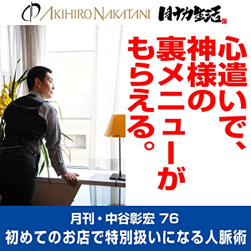 月刊・中谷彰宏76「心遣いで、神様の裏メニューがもらえる。」――初めてのお店で特別扱いになる人脈術 | 中谷 彰宏