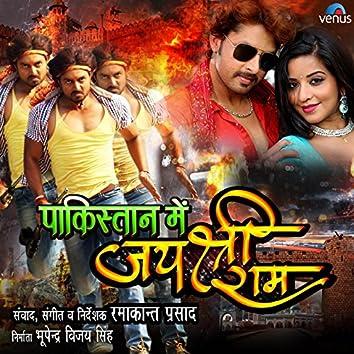 Pakistan Mein Jai Shri Ram (Original Motion Picture Soundtrack)
