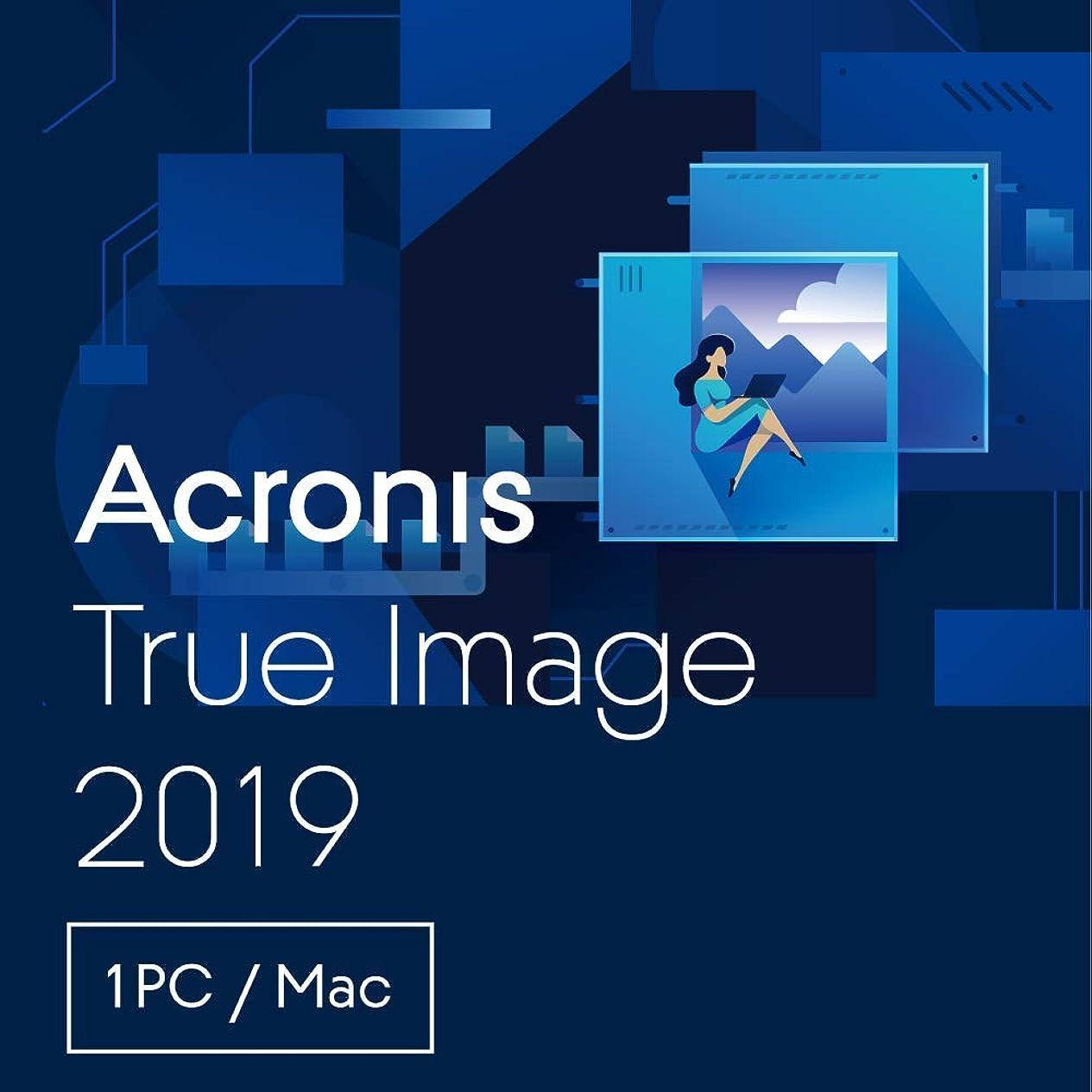 前にパドル開いたAcronis True Image 2019 | ダウンロード版 | 1台版