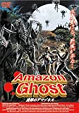 Amazon Ghost 密林のアマゾネス[DVD]