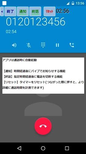 『通話時間タイマー 広告無し(Android9、10対応版)』の2枚目の画像