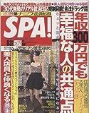 週刊SPA! 2010年 8/31号