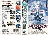 機動警察パトレイバー Vol.4 [VHS]