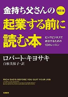 改訂版 金持ち父さんの起業する前に読む本: ビッグビジネスで成功するための10のレッスン (単行本)