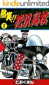 熱笑!! 花沢高校 2巻 表紙画像
