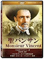 聖バンサン (Monsieur Vincent) [DVD]劇場版(4:3)【超高画質名作映画シリーズ109】 デジタルリマスター版