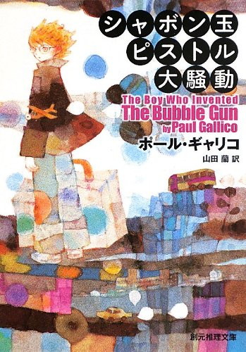 シャボン玉ピストル大騒動 (創元推理文庫)