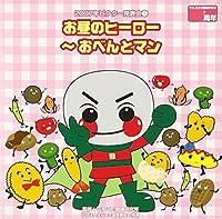 2007年ビクター発表会(1)/お昼のヒーロー~おべんとマン