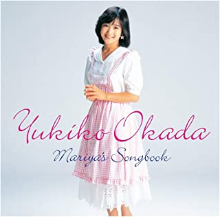 [Album] 岡田有希子 (Yukiko Okada) – 岡田有希子 Mariya's Songbook [MP3 320 / WEB]