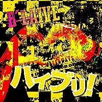 ハイブリ! ※通常盤(CD)