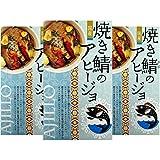 高木商店 焼き鯖のアヒージョ 100g×3個
