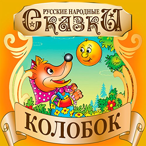 Gingerbread Man (Kolobok) (Russian Edition) audiobook cover art