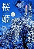 桜姫 (角川文庫)