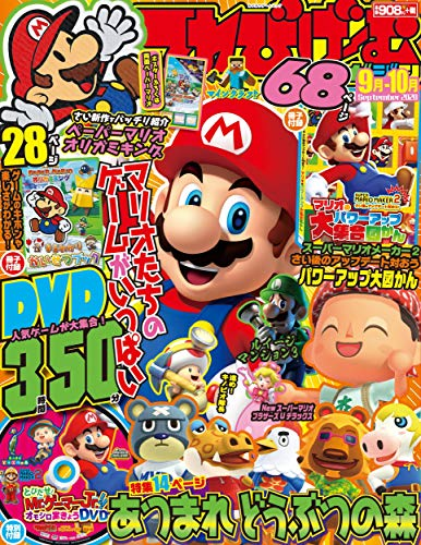 てれびげーむマガジン September 2020 (カドカワゲームムック)の詳細を見る