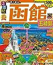 るるぶ函館 五稜郭'21 超ちいサイズ