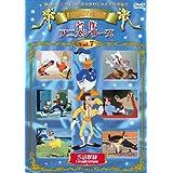 シリーシンフォニー 名作アニメシリーズ VOL.7 [DVD]