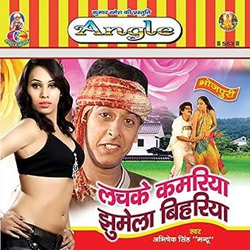 Lachake Kamariya Jhumela Bihariya
