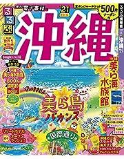 るるぶ沖縄'21 (るるぶ情報版地域)