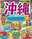 るるぶ沖縄'21