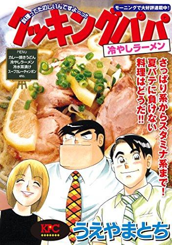 クッキングパパ 冷やしラーメン (モーニングコミックス)