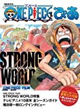 ONE PIECEぴあ (ぴあMOOK)