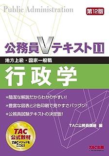 公務員Vテキスト (11) 行政学 第12版 (地方上級・国家一般職 対策)
